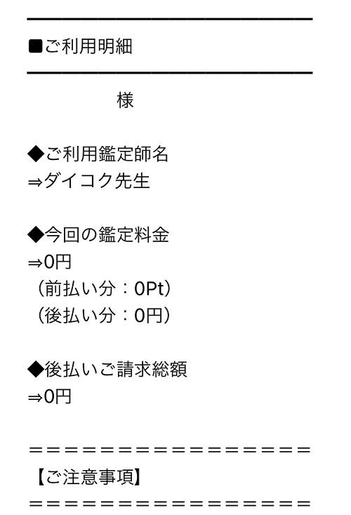 ダイコク先生 鑑定料1
