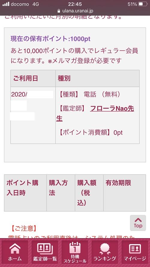 フローラNao先生 鑑定料11