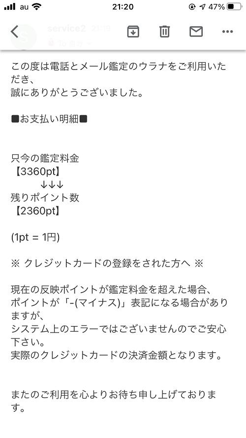 ミカ先生 鑑定料1