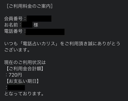 新央先生 鑑定料1