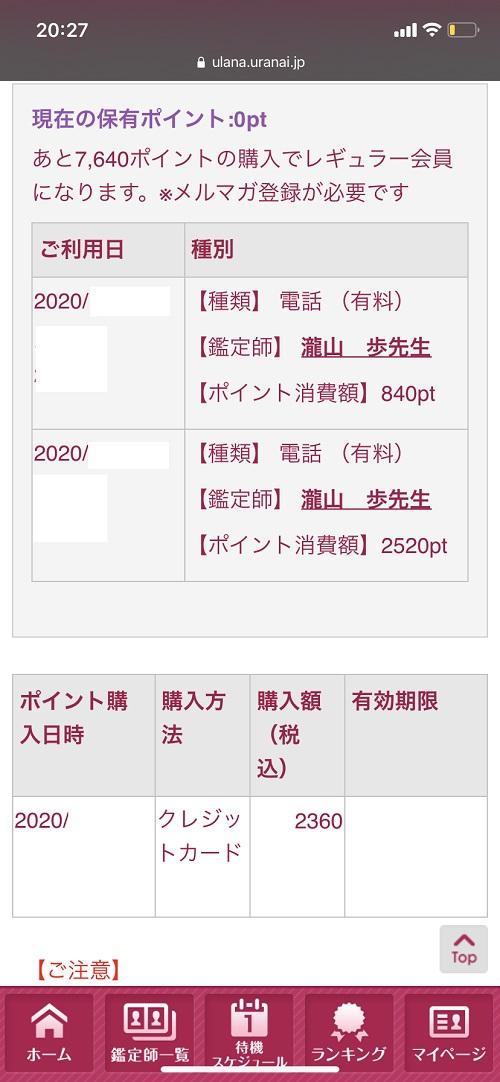瀧山歩先生 鑑定料1