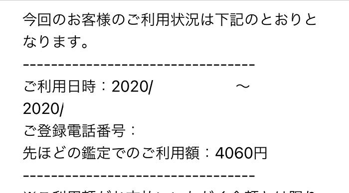 舞音先生 鑑定料11
