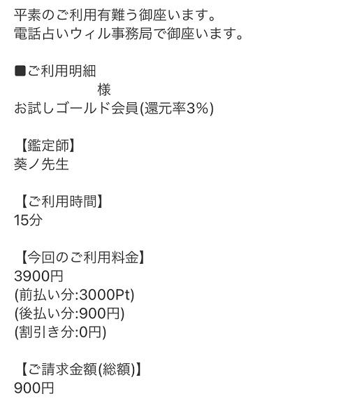 葵ノ先生 鑑定料1