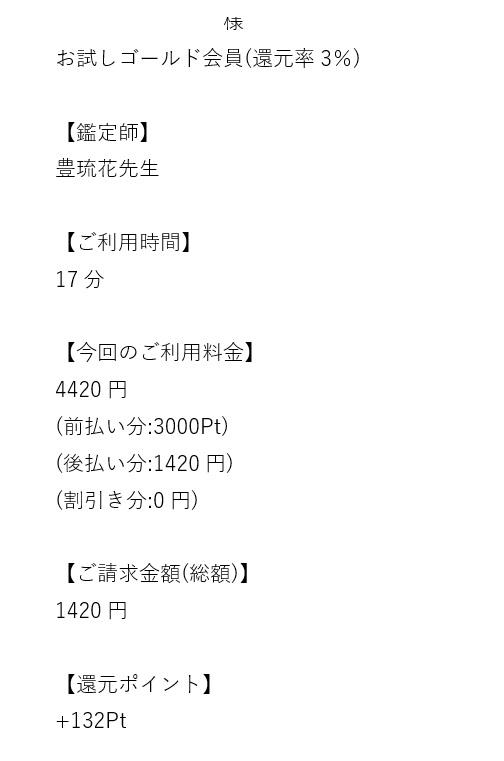 豊琉花先生 鑑定料1