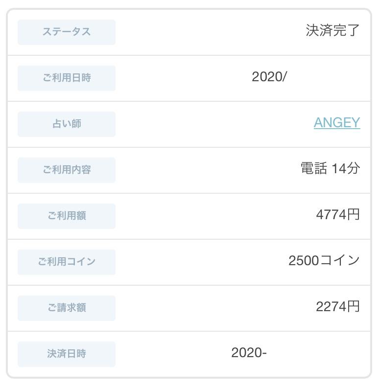 ANGEY先生 鑑定料1