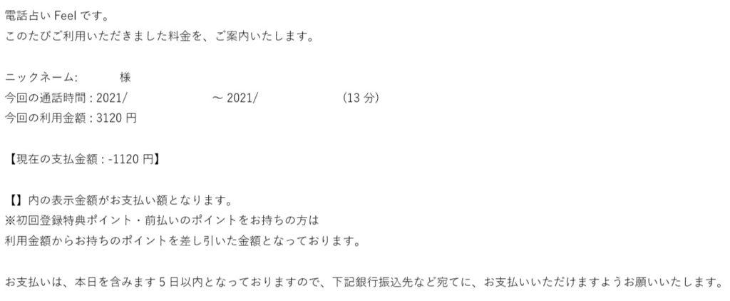 エレナ先生 鑑定料1