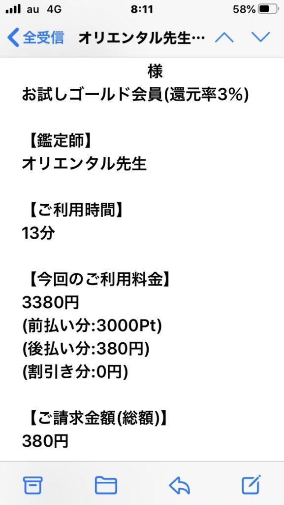 オリエンタル先生 鑑定料1