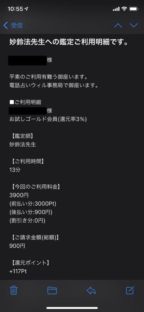 妙鈴法先生 鑑定料1