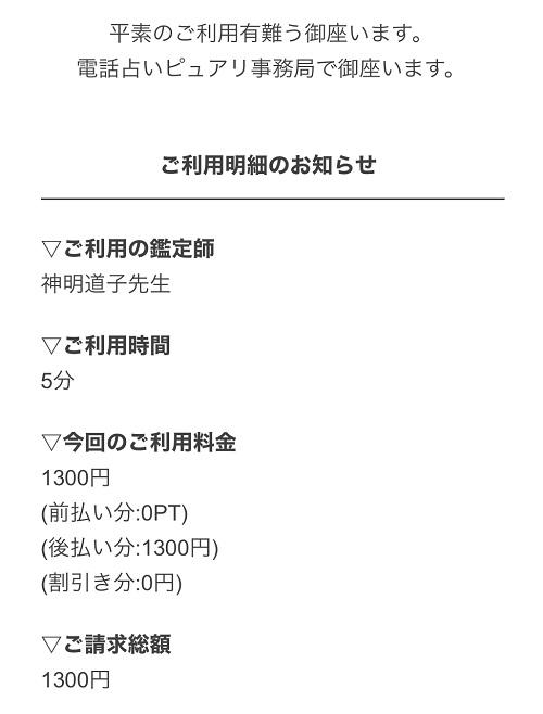 神明道子先生 鑑定料1