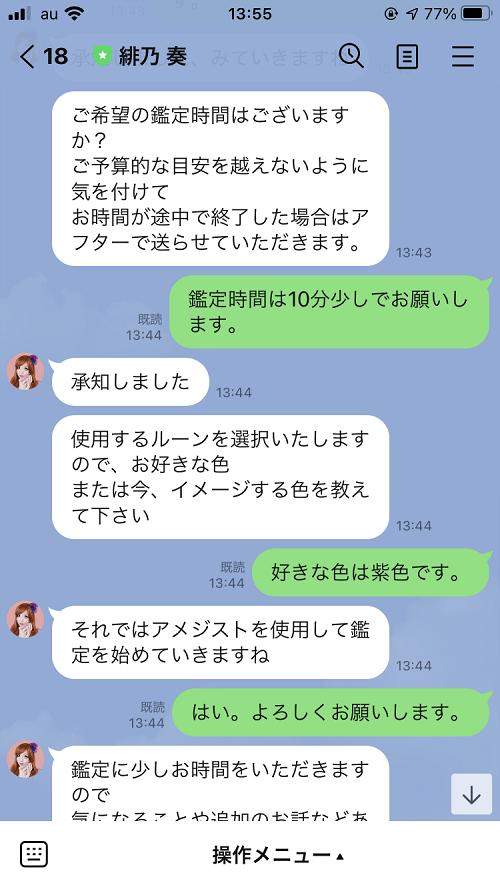 緋乃奏先生1