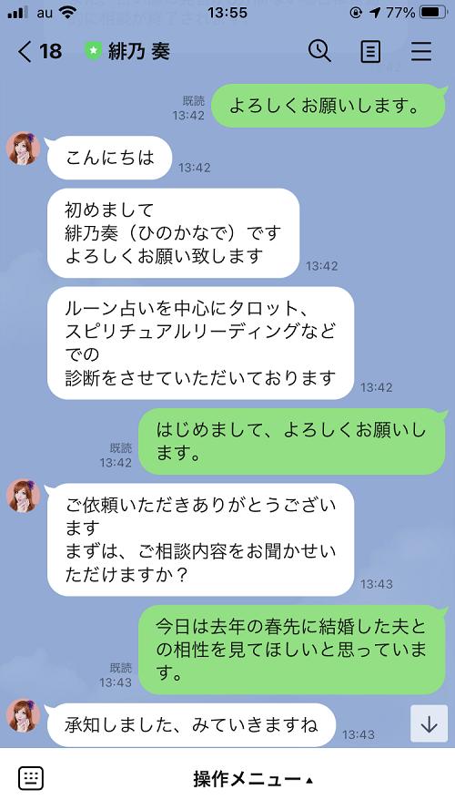 緋乃奏先生2