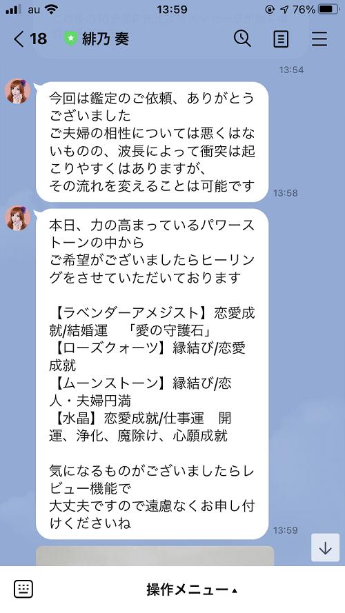 緋乃奏先生22