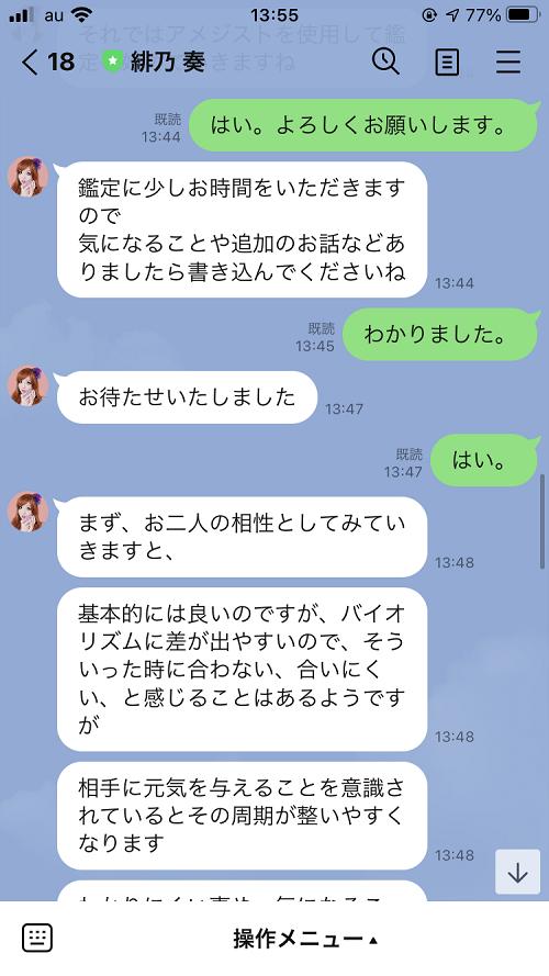 緋乃奏先生3