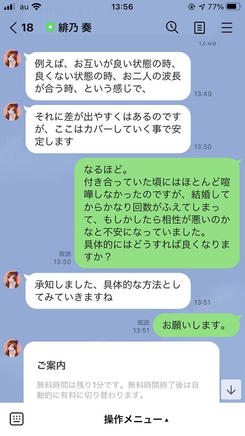 緋乃奏先生4