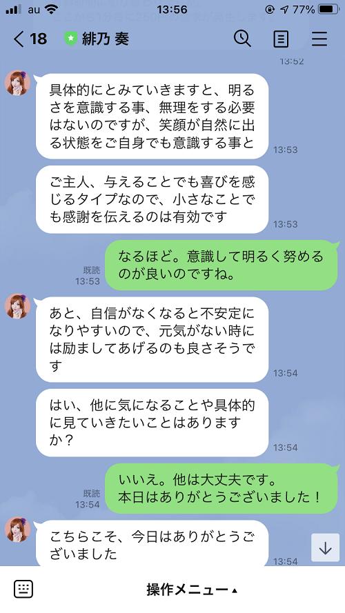 緋乃奏先生5