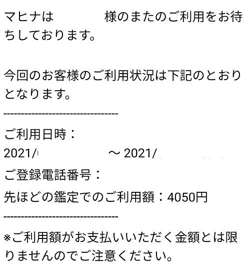ロザリー 鑑定料