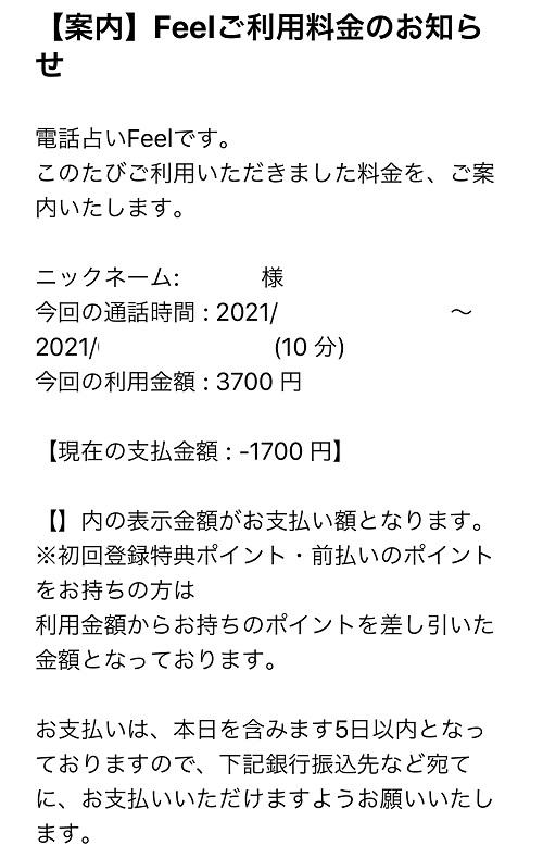 愛歩先生 鑑定料1