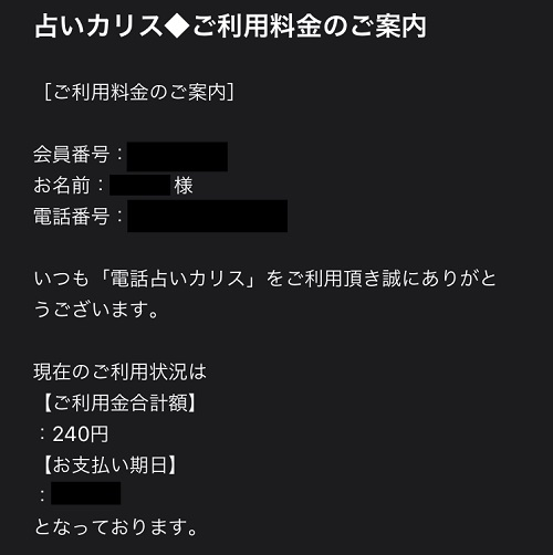 杏先生 鑑定料1