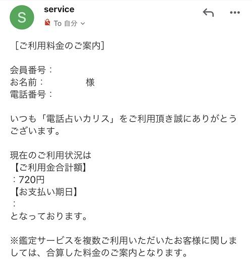 束彩先生 鑑定料1