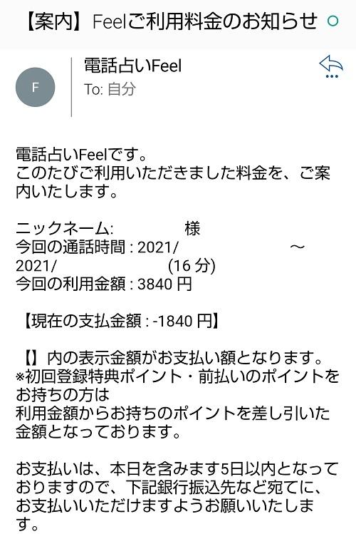 水葉先生 鑑定料1