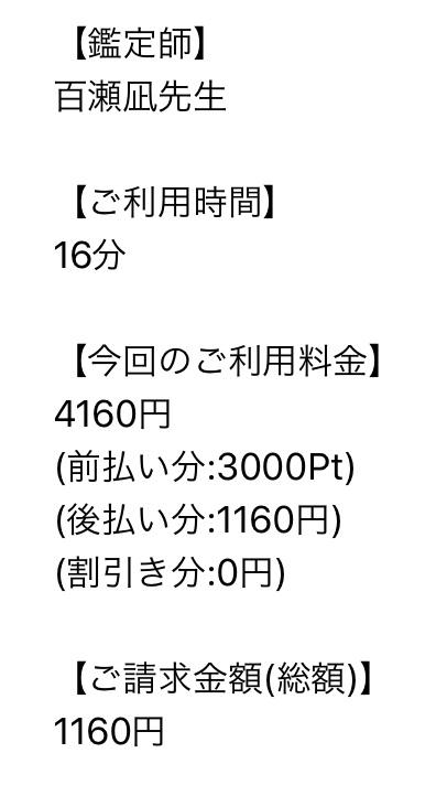 百瀬凪先生 鑑定料11