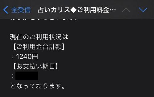 稀絢先生 鑑定料2