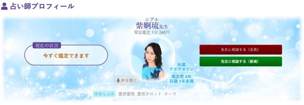 紫婀琉先生 トップ