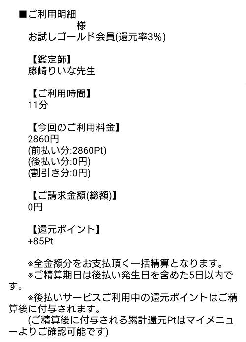 藤崎りいな先生 鑑定料1