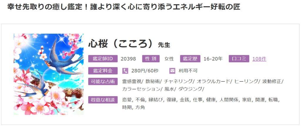 心桜先生 トップ