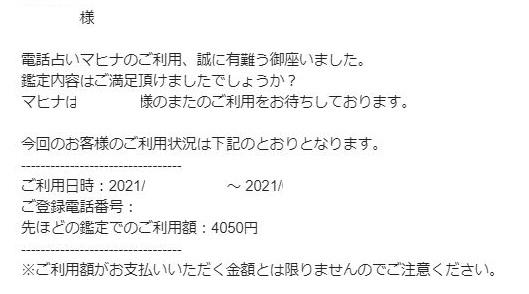 浜田林奈先生 鑑定料