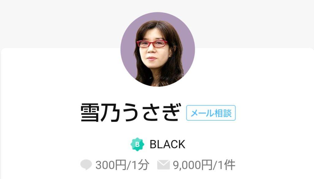 雪乃うさぎ先生 トップ