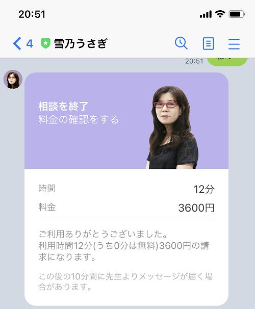 雪乃うさぎ先生 鑑定料