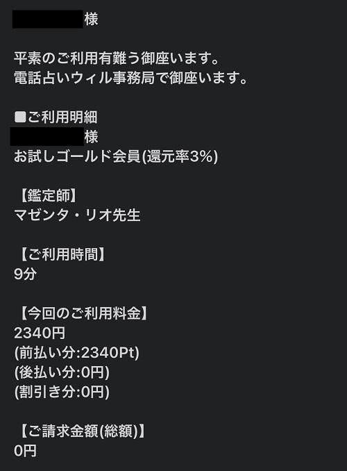 マゼンタ・リオ先生 鑑定料1