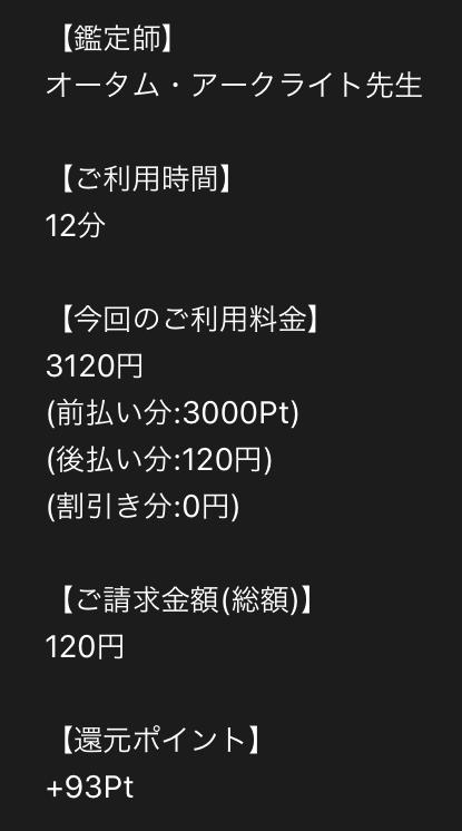 オータム・アークライト先生 鑑定料