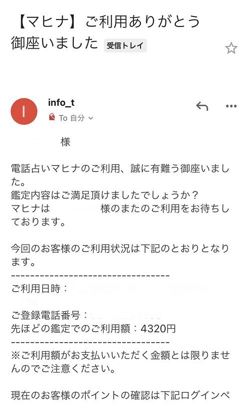 マリエ先生 鑑定料