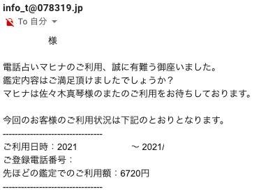 カノアルル先生 鑑定料