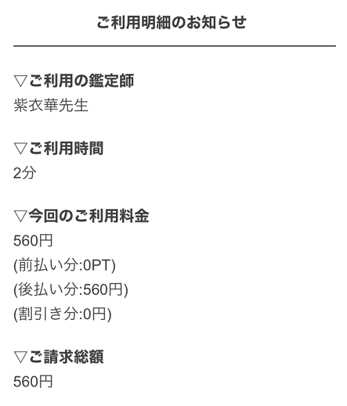 紫衣華先生 鑑定料