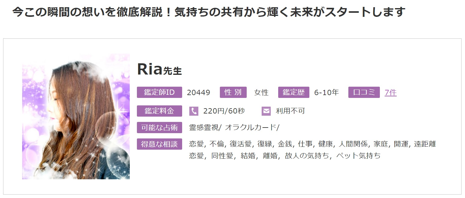 Ria先生 トップ