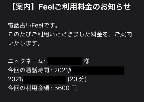 いづみ先生 鑑定料