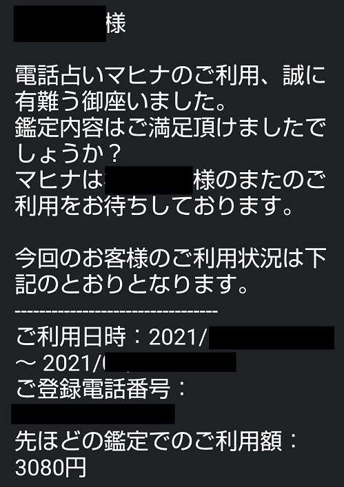ジャスミン先生 鑑定料