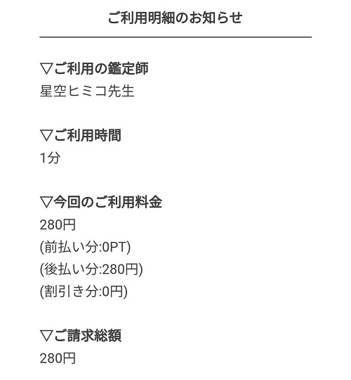 星空ヒミコ先生 鑑定料