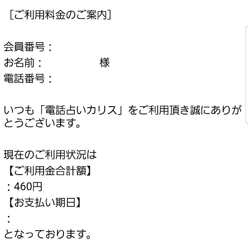 瑚智先生 鑑定料1