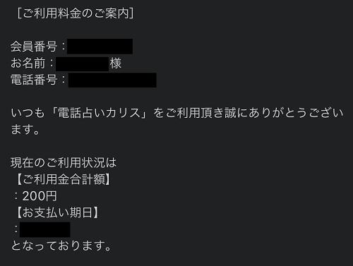 瑚智先生 鑑定料