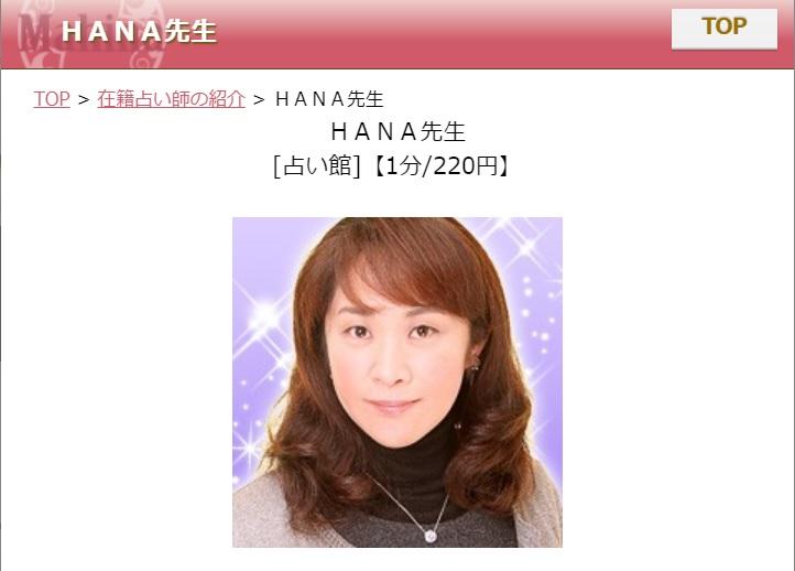 HANA先生 トップ