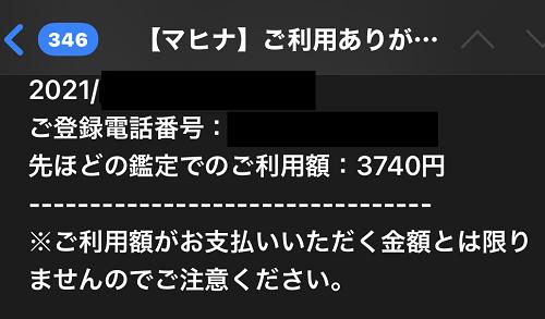 天界ナユタ先生 鑑定料