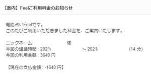 神崎未莉先生 鑑定料