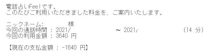 天川銀子先生 鑑定料